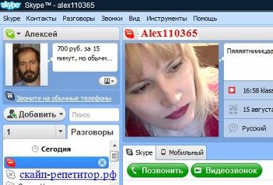 знакомство с иностранцами по skype